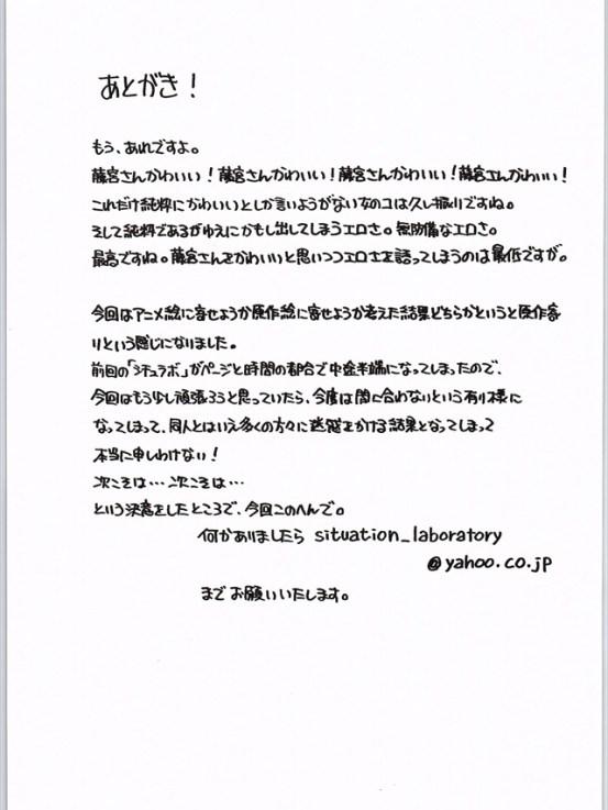 fujimiyasannhatomodatiga028