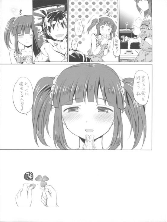 kuchibashini016