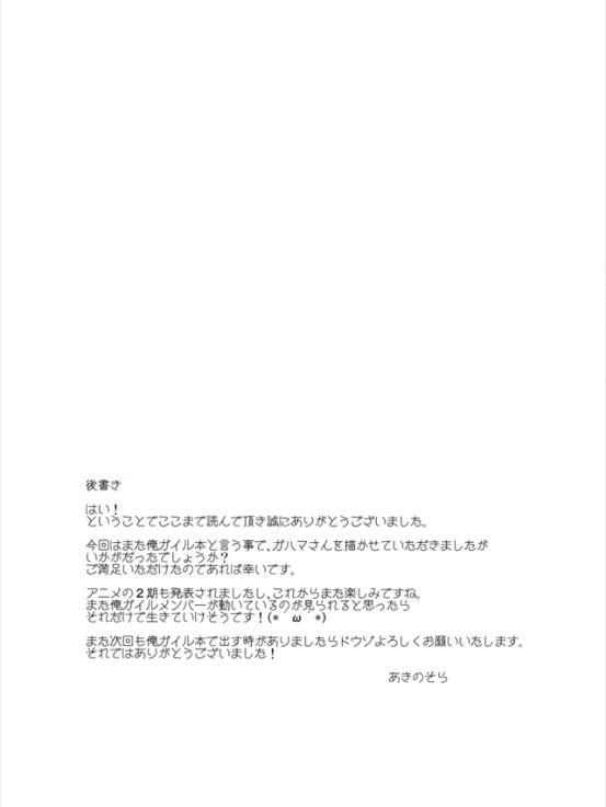 orenogaiyuri1022