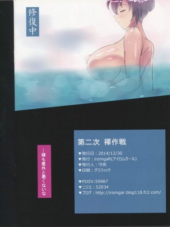 dainijihakamasakusen013