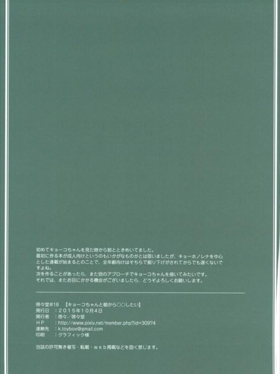 nanaskyoko1014