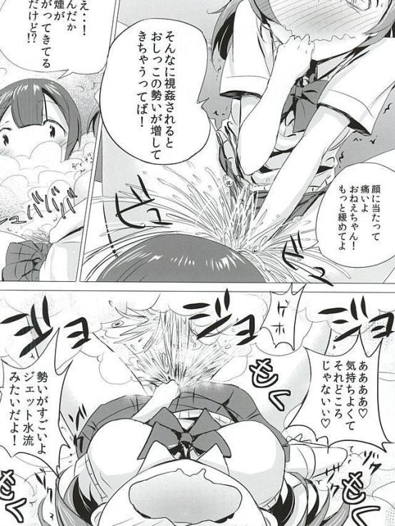 oshikkogakimotiyosugi013