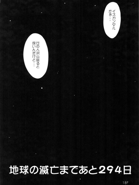 eroyamatoa1019