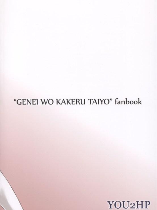 geneiei1029