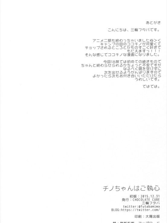 chinotokokoano1017