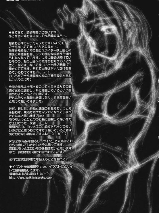 fatenakimochi2025
