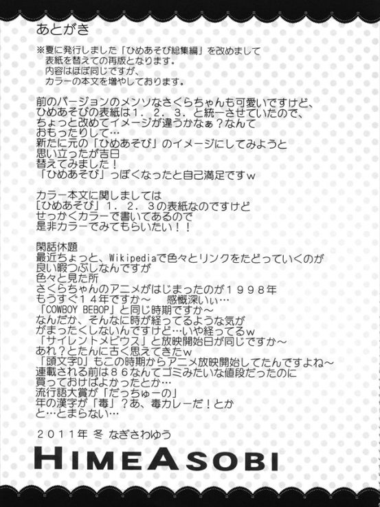 sakuracard1060
