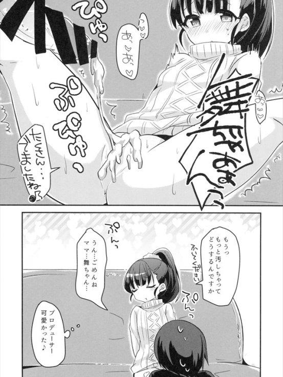 aimasuizu1016