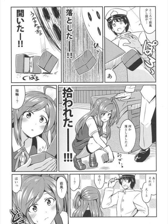 hagikazenokekkonshoya004