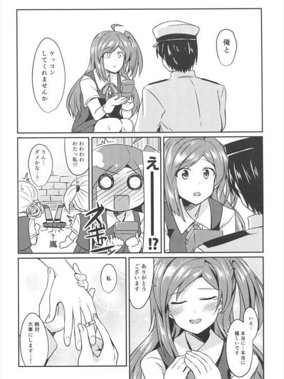hagikazenokekkonshoya005