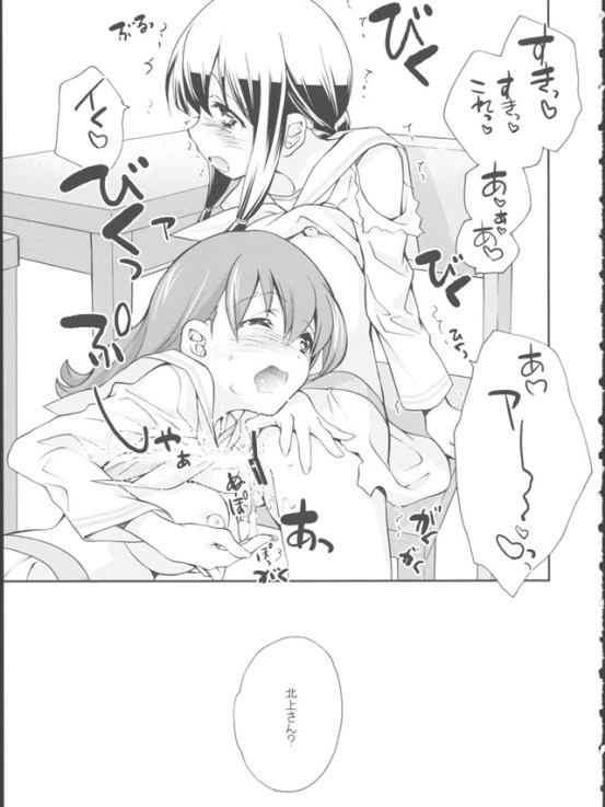 kitagaminoichibannagai019