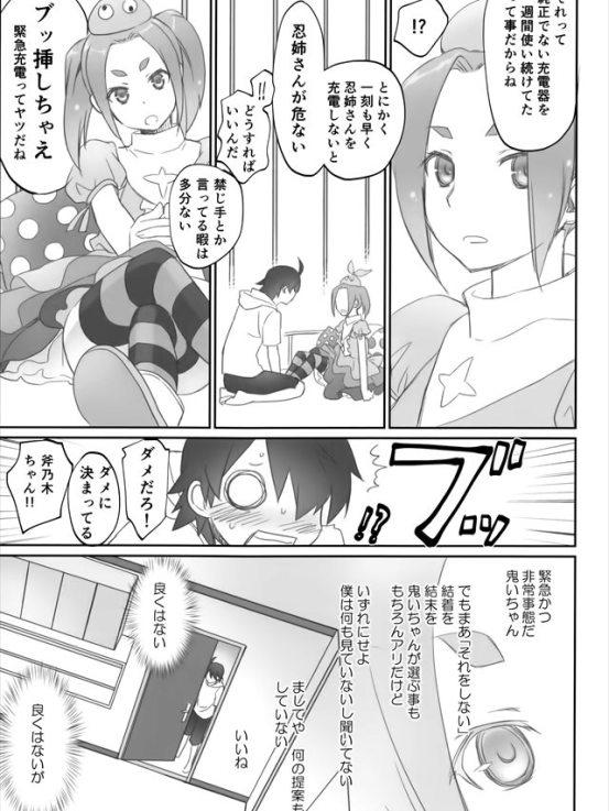 shinobufurikka1015