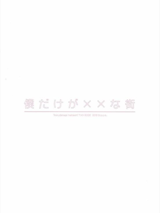 bokunomachi022