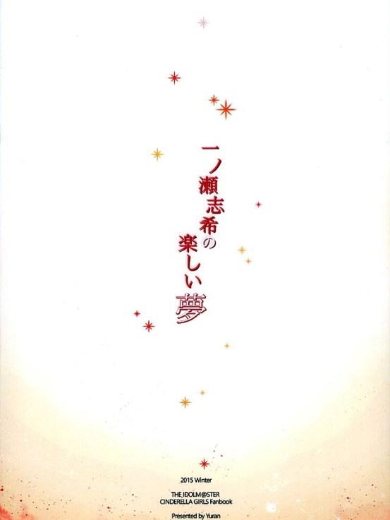 ichinoseshikinotanoshiiyume028