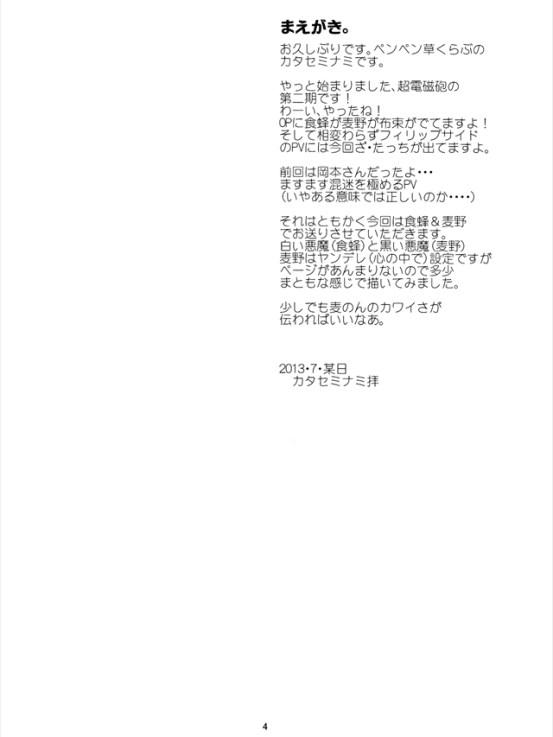 manatsuno1004