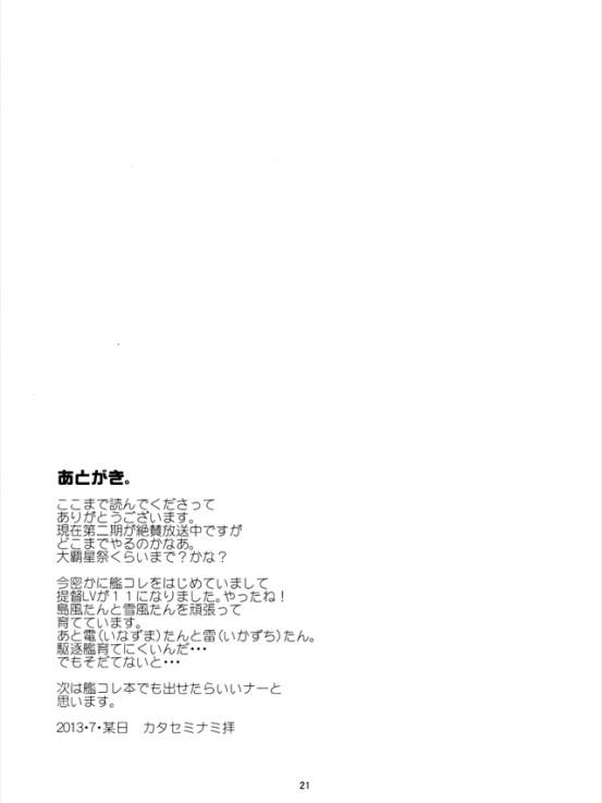 manatsuno1021