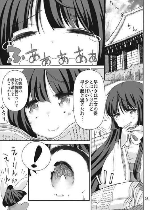 yutouhou002