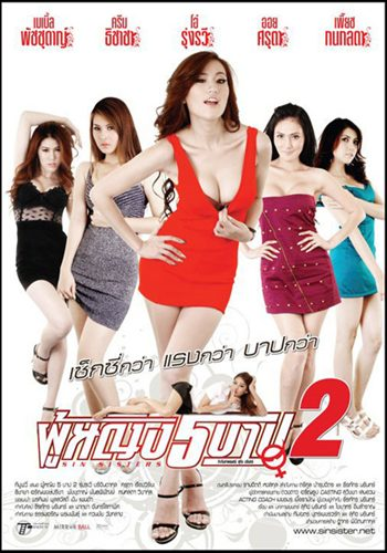 Download Filem Will 2011 Dvdrip SIN SISTERS 2 2010 DVDRIP 400 MB download film panas x