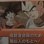 ドラゴンボール超速報ネタバレ!未来ザマスは魔封波で封印して倒す!?