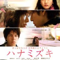 Hanamizuki (Film Review)