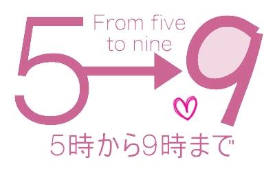 ドラマ「5時から9時まで」を楽しむ!