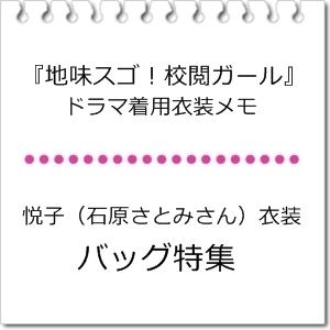 悦子(石原さとみさん)が使うバッグ特集「地味スゴ!校閲ガール」
