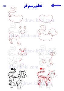 كيف ارسم نمر