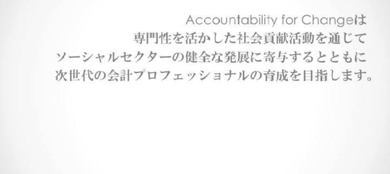 プロボノ会計士団体Accountability for Change設立記念パーティー