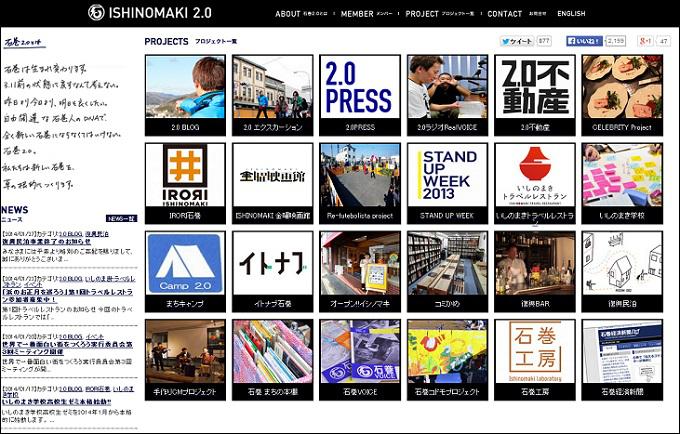 石巻2.0のWEBサイト。宮城県石巻市を拠点にたくさんのプロジェクトを展開しています。