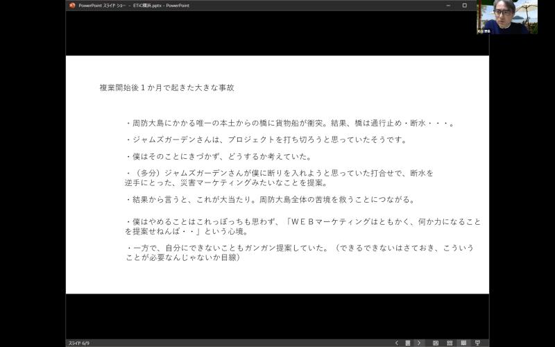 野島さんのスライド3枚目
