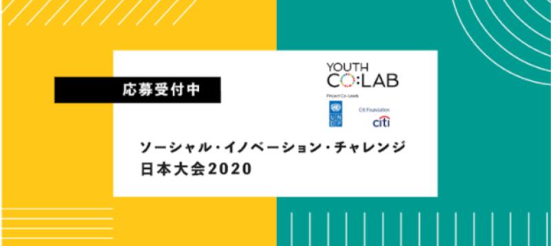 【SDGs達成に向けたアイディア募集中】UNDPとシティグループによる若者起業支援プログラム「Youth Co: Lab」