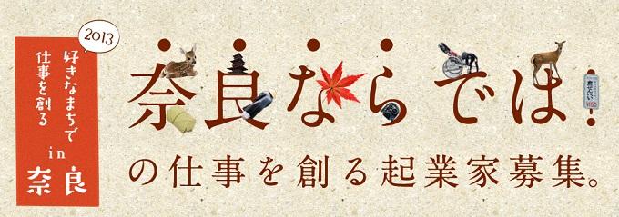 「好きなまちで仕事を創る in 奈良」