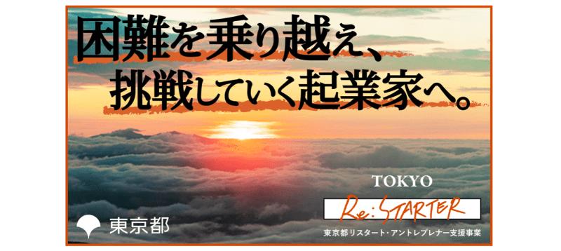 東京都主催:困難を乗り越え挑戦する起業家向けアクセラレーションプログラム参加者募集!