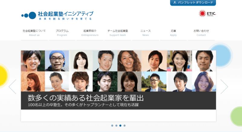 社会起業塾イニシアティブ(https://kigyojuku.etic.or.jp/)のホームページ
