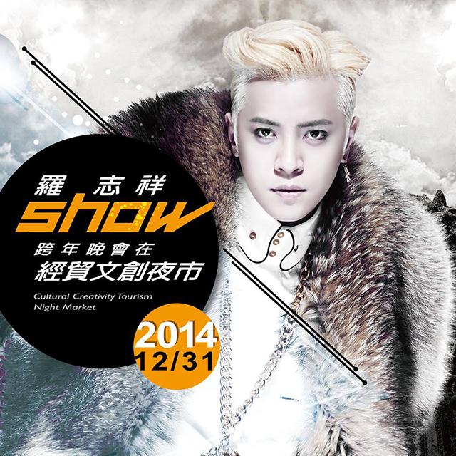 new_year_taichung_2015_02