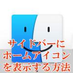 Mac サイドバーにホームアイコンを表示する方法