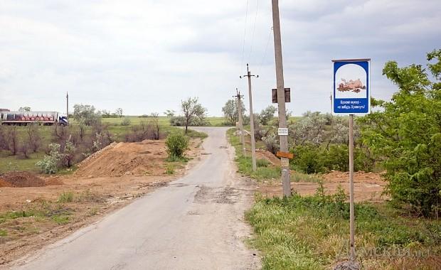 При въезде в поселок, на дамбе, нас встречает позитивный дорожный знак