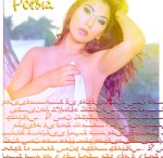 SouthBeachCandy Exclusive: Perisa - courtesy of Paul Cobo