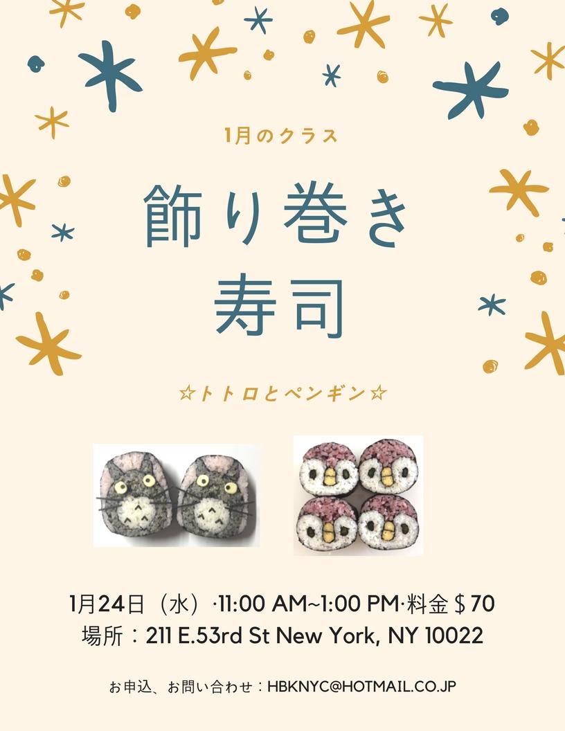 飾り巻き寿司 (2) (1)