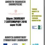 10.2 ΑΦΙΣΑ_skopelos_20160907