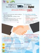 โครงการพัฒนาศักยภาพ SMEs ด้วยระบบ Digital