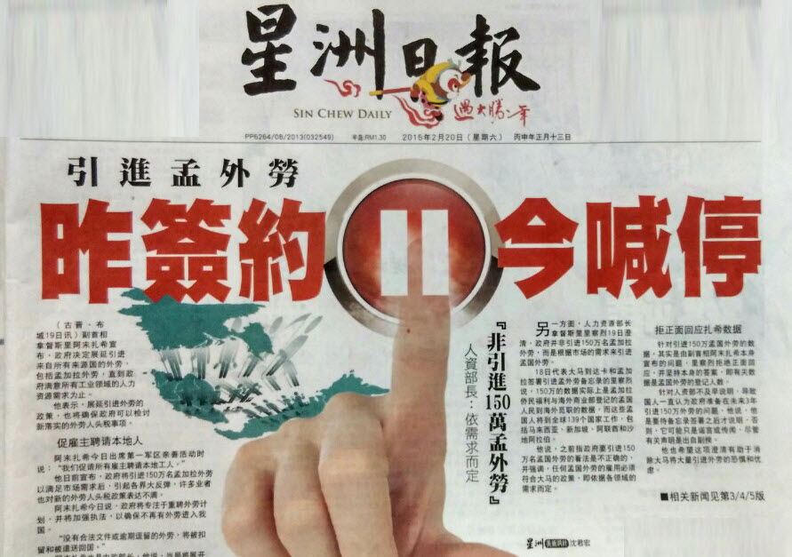 sinchew freeze foreign workers intake