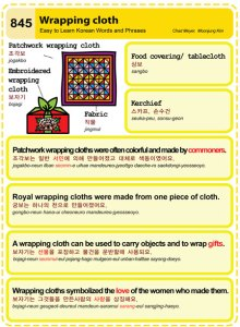 845-Wrapping Cloth