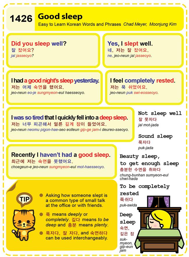 1426-Good sleep