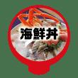WEB投票【海鮮丼部門】