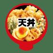 WEB投票【天丼部門】