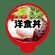 WEB投票【洋食丼部門】