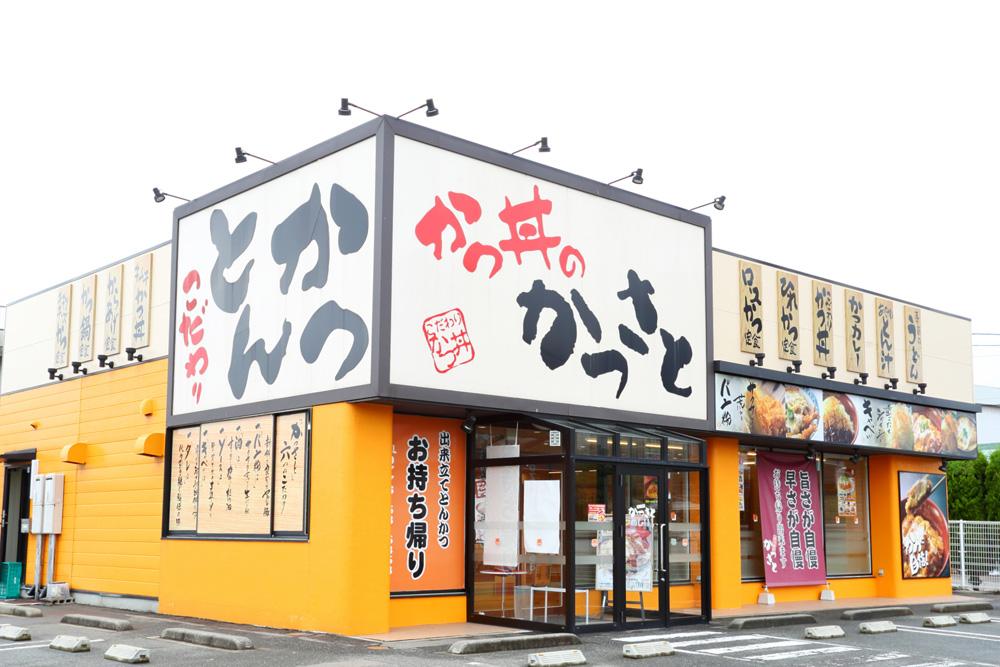 かつさと福井高木中央店