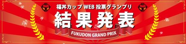 福丼WEB投票結果一覧