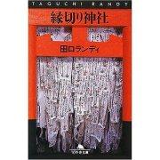 田口ランディ - 縁切り神社